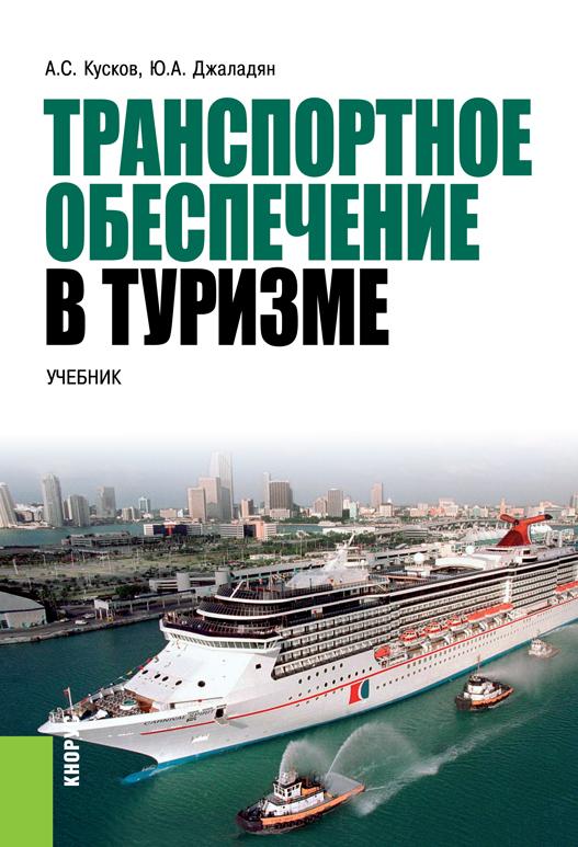 Алексей Кусков Транспортное обеспечение в туризме экономичность и энергоемкость городского транспорта