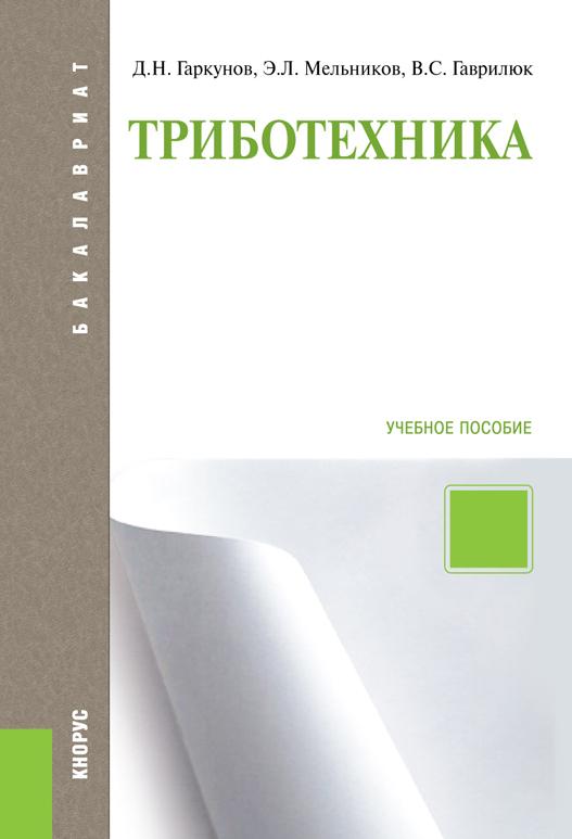 Валерий Гаврилюк Триботехника машины и оборудование машиностроительных предприятий