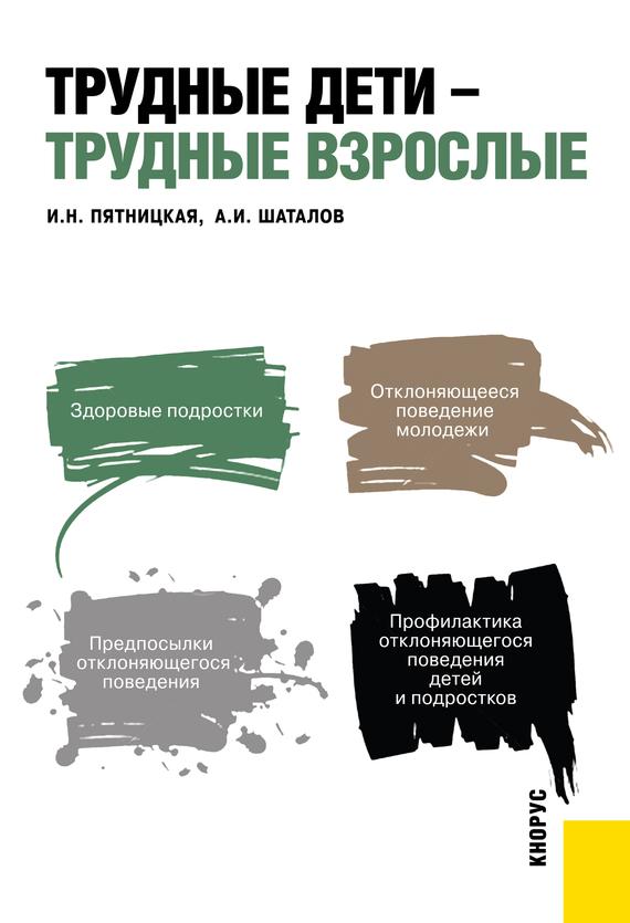 Анатолий Шаталов Трудные дети – трудные взрослые