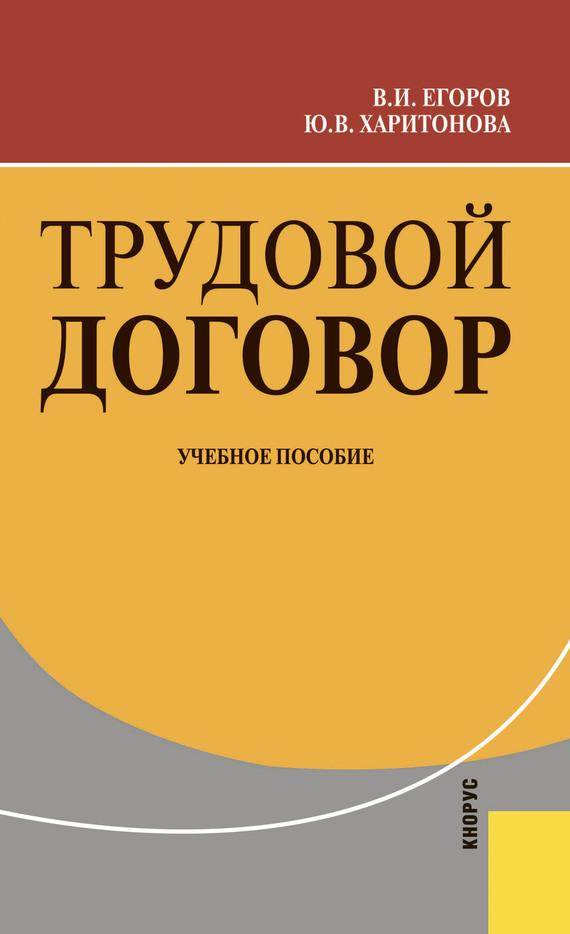 Владимир Егоров Трудовой договор э н бондаренко трудовой договор как основание возникновения правоотношения