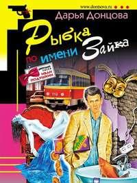 Дарья Донцова - Рыбка по имени Зайка