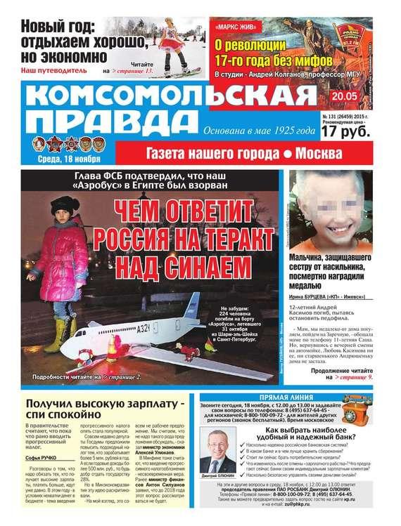 Кремлевская диета книга читать