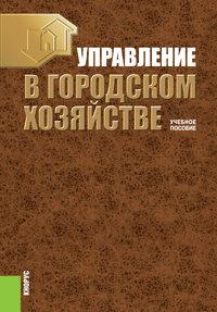 Сираждинов, Рифат  - Управление в городском хозяйстве