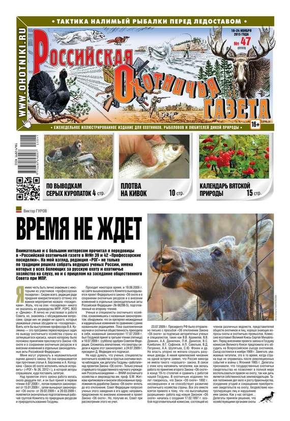 Российская Охотничья Газета 47-2015