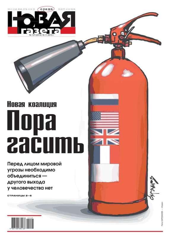 Редакция газеты Новая газета Новая газета 127-2015