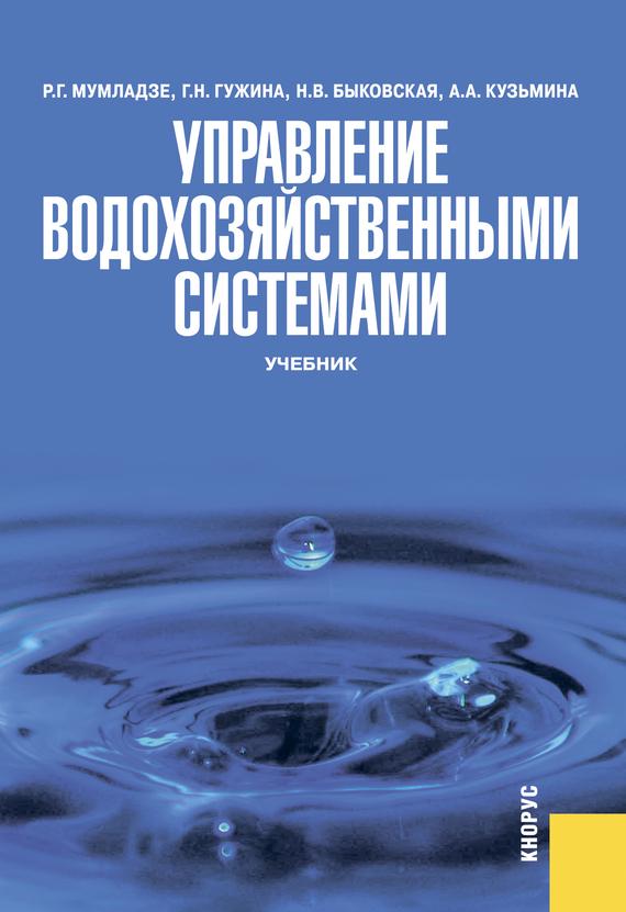 Наталия Быковская Управление водохозяйственными системами дементьева а корпоративное управление учебник