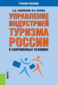 - Управление индустрией туризма России в современных условиях