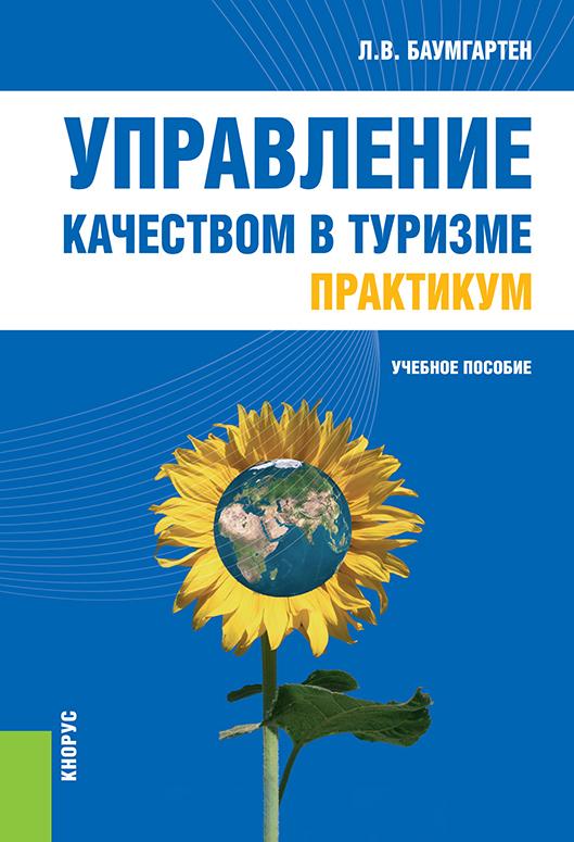 быстрое скачивание Леонид Баумгартен читать онлайн