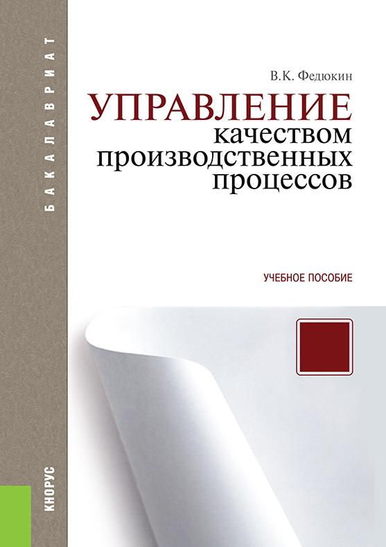 бесплатно скачать В. К. Федюкин интересная книга