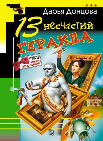 13 несчастий Геракла ( Дарья Донцова  )