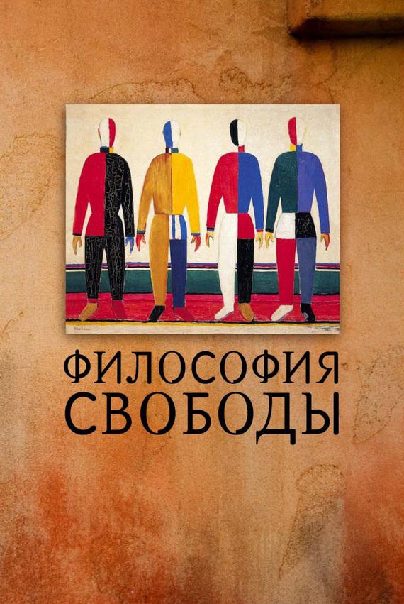 Коллектив авторов Философия свободы