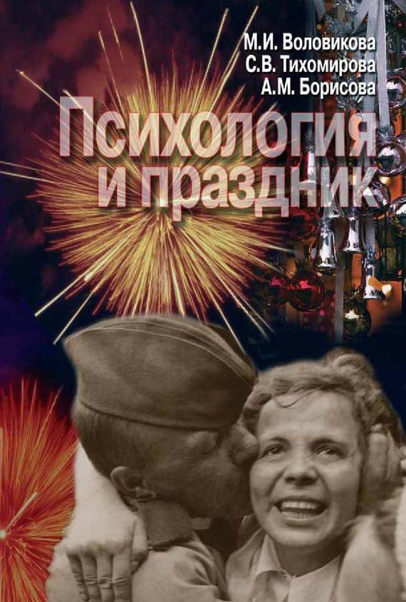 М. Воловикова, С. Тихомирова - Психология и праздник