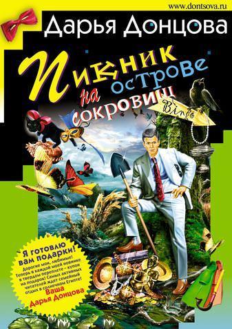 Обложка книги Пикник на острове сокровищ, автор Дарья Донцова