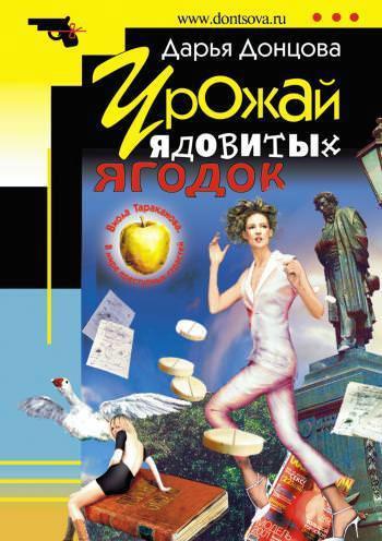 Дарья Донцова Урожай ядовитых ягодок дарья донцова кулинарная книга лентяйки 3 праздник по жизни