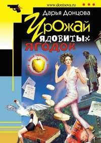 Дарья Донцова - Урожай ядовитых ягодок
