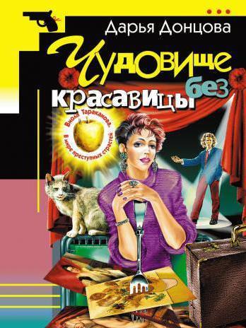 Дарья Донцова Чудовище без красавицы держатель автомобильный defender ch 106 29106