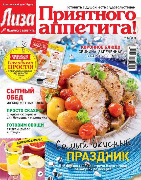 Журнал «Лиза. Приятного аппетита» №12/2015