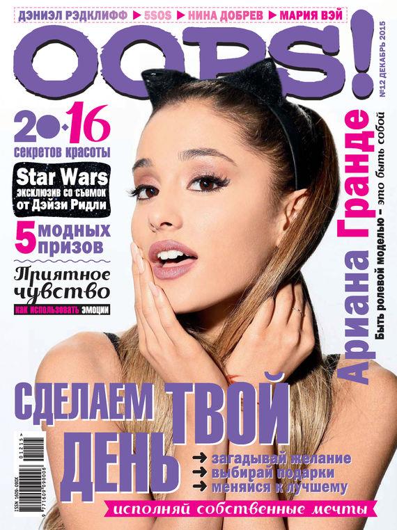 ИД «Бурда» Журнал Oops! №12/2015 ид бурда журнал oops 03 2016