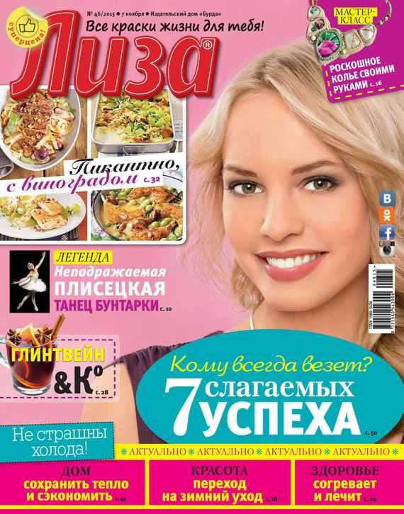 Журнал «Лиза» №46/2015
