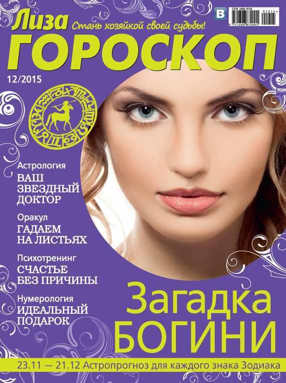 ИД «Бурда» Журнал «Лиза. Гороскоп» №12/2015 ид бурда журнал новый дом 06 2015
