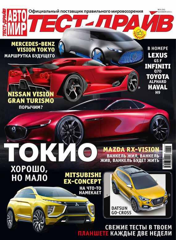 ИД «Бурда» Журнал «Тест-Драйв» №24/2015 ид бурда журнал тест драйв 16 17 2015