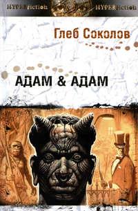 Соколов, Глеб  - Адам & Адам
