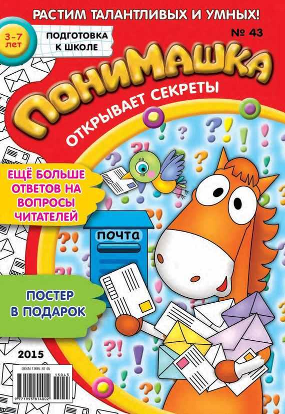 Открытые системы ПониМашка. Развлекательно-развивающий журнал. №43/2015 обучающие мультфильмы для детей где