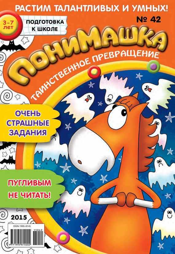 Открытые системы ПониМашка. Развлекательно-развивающий журнал. №42/2015 обучающие мультфильмы для детей где