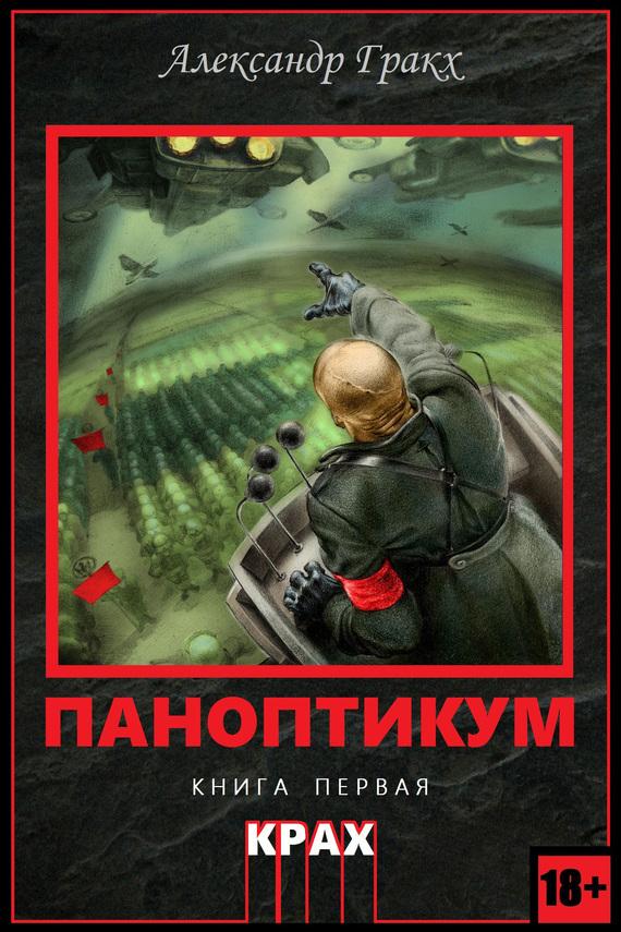 Александр Гракх - Паноптикум. Книга первая. Крах