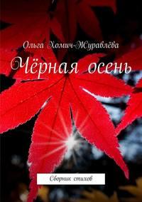 Хомич-Журавлёва, Ольга  - Чёрная осень