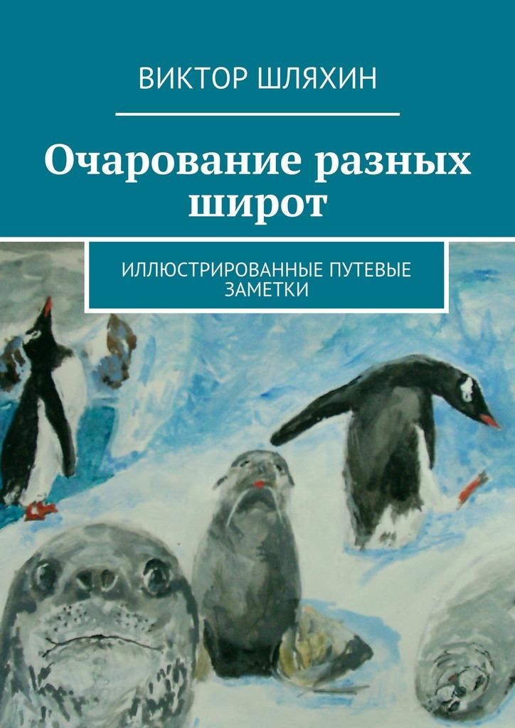 Виктор Геннадьевич Шляхин Очарование разных широт