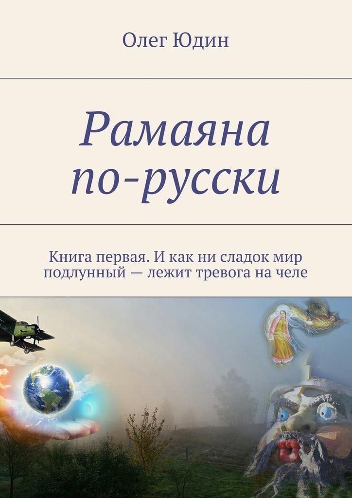 Олег Юдин Рамаяна по-русски дмитрий аккерман юми авантюрная история для взрослых