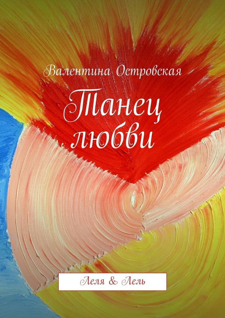 яркий рассказ в книге Валентина Островская
