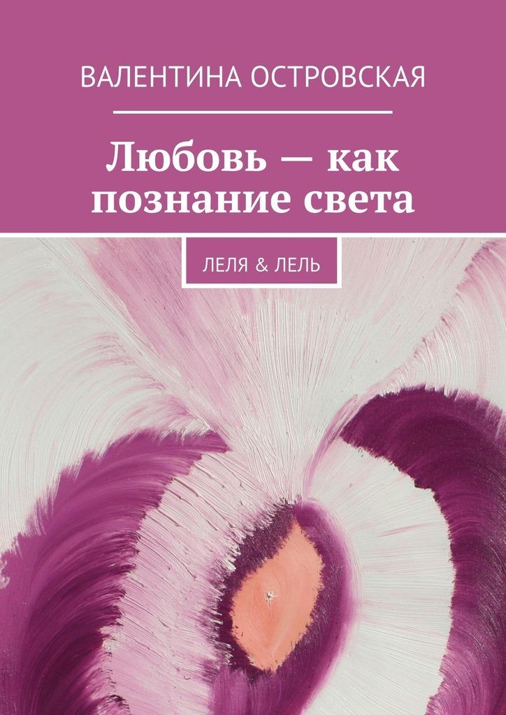 Валентина Островская Любовь– как познание света свет любви
