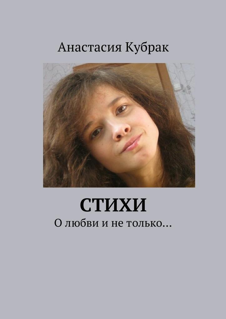 Анастасия Кубрак Стихи. Олюбви инетолько… стихи о любви