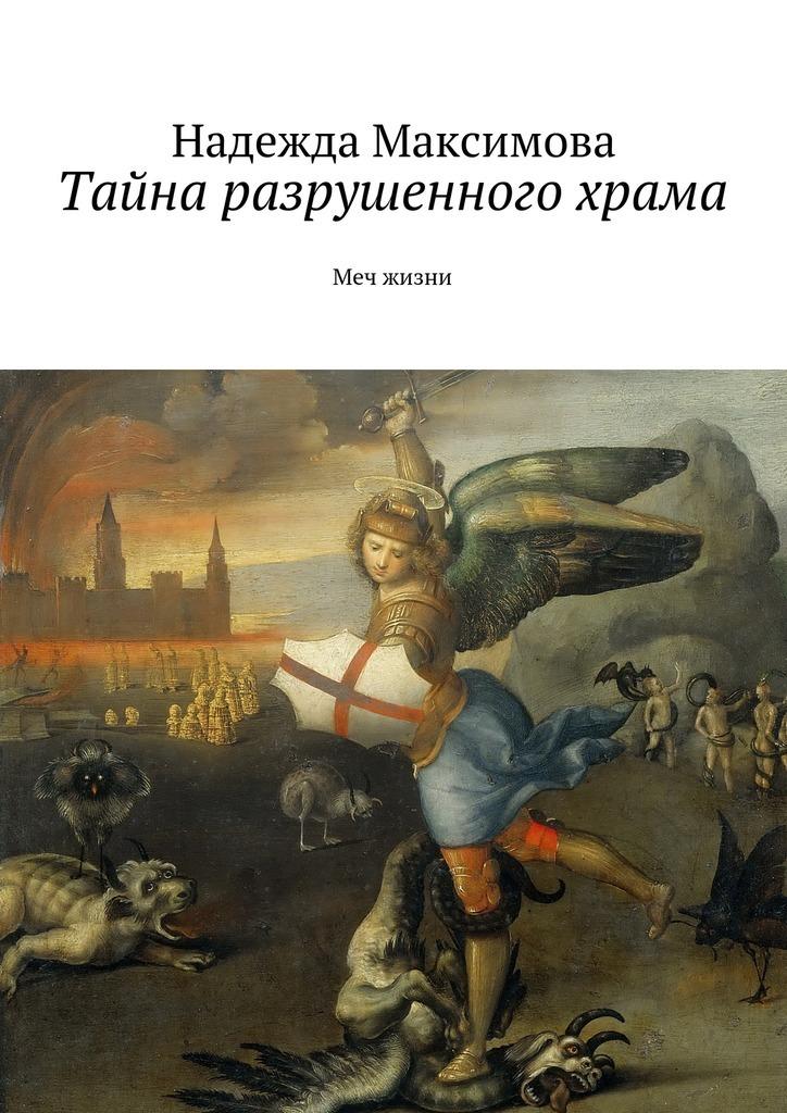 Надежда Максимова бесплатно