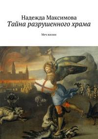 Надежда Максимова - Тайна разрушенного храма