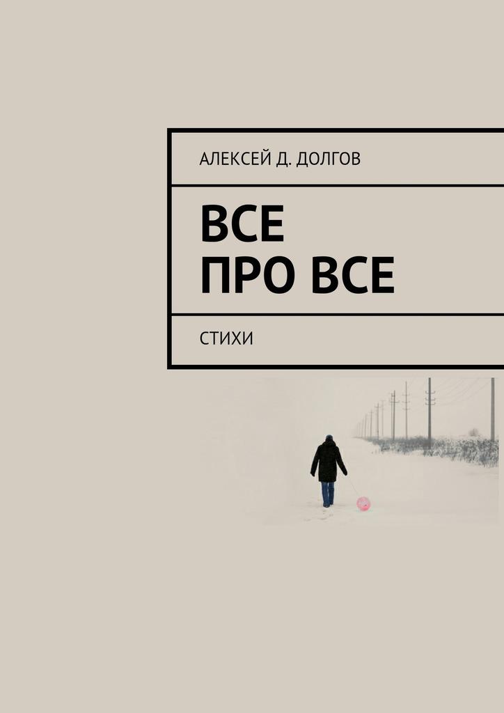Алексей Д. Долгов Все ПроВсе. стихи