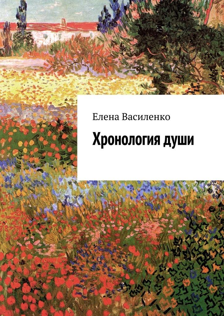 захватывающий сюжет в книге Елена Владимировна Василенко