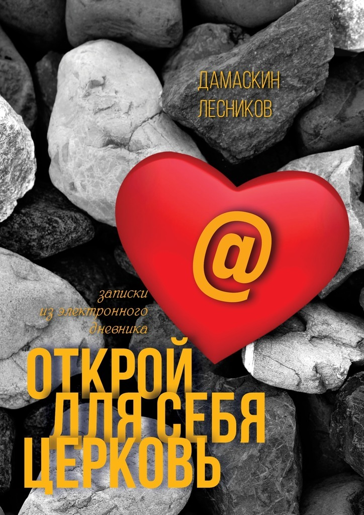 Скачать Дамаскин Лесников бесплатно Открой для себя Церковь