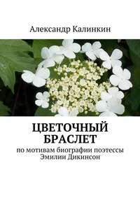Калинкин, Александр  - Цветочный браслет
