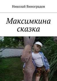 Виноградов, Николай  - Максимкина сказка