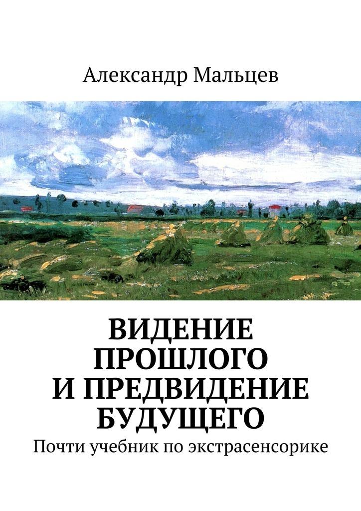 Александр Мальцев - Видение прошлого ипредвидение будущего