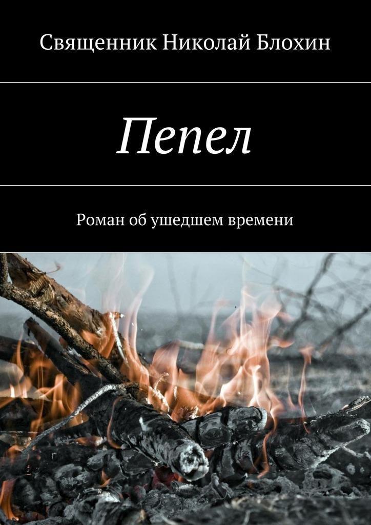 Священник Николай Блохин Пепел чернованова в м пепел погасшей звезды