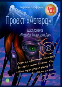 Софрин, Сергей  - Проект «Асгард». Цикл романов «Легенды ФонарщикаЛун». Книга первая