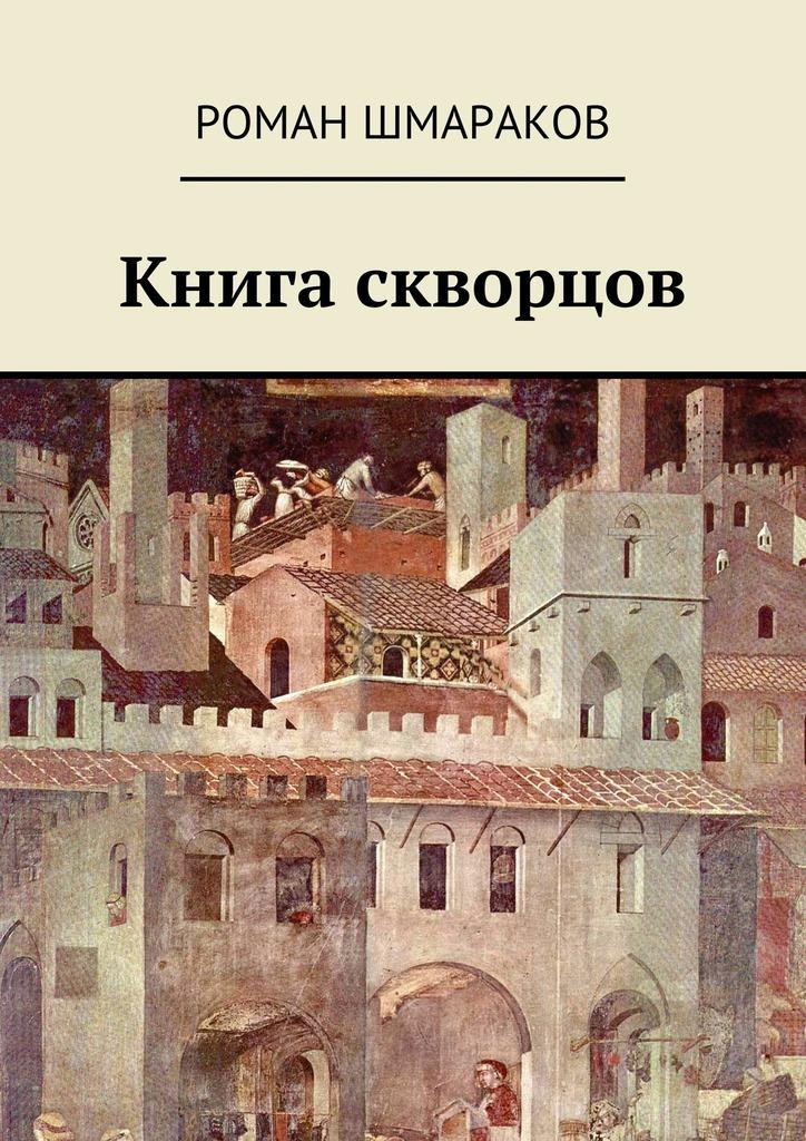 Роман Шмараков Книга скворцов эфраим баух над краем кратера