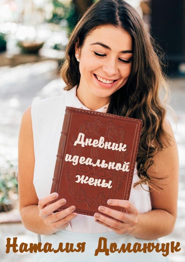 Дневник идеальной жены случается активно и целеустремленно