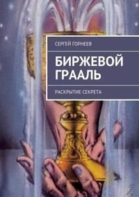 Горнеев, Сергей Владимирович  - Биржевой Грааль