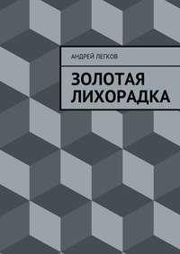 Легков, Андрей  - Золотая лихорадка