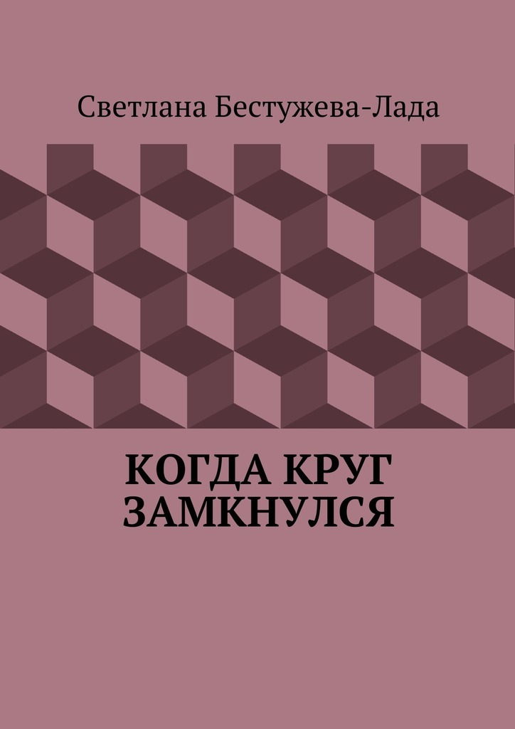 Светлана Бестужева-Лада Когда круг замкнулся